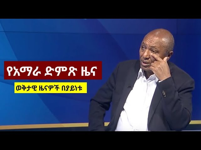 Voice of Amhara Daily Ethiopian News July 2, 2018