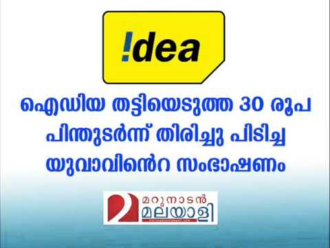 Conversation with idea customercare