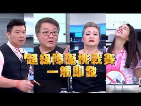 台綜-型男大主廚-20160713 料理高手超級障礙挑戰賽!!