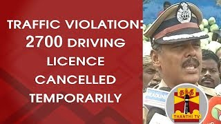"""Traffic Violation : """"2700 Driving Licence Cancelled Temporarily"""" - Addl.Commissioner(Traffic)"""