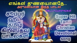 Super Hit Tamil Christian Devotional Song