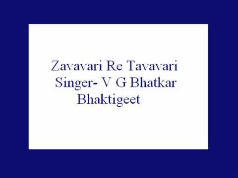 Zavavari Re Tavavari- V G Bhatkar(bhaktigeet). video