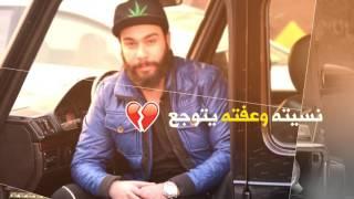 مصطفى الساري - دمعتي بخدي / Offical Audio