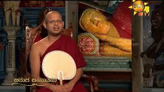 Samaja Sangayana | EP 41 | 2018-11-05