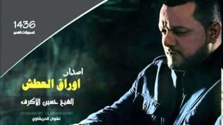 قبله الحاجهاجيتك ياعباس حسين الاكرف 2015  1436 اروع قصيده - Sheikh Hussein Akraf