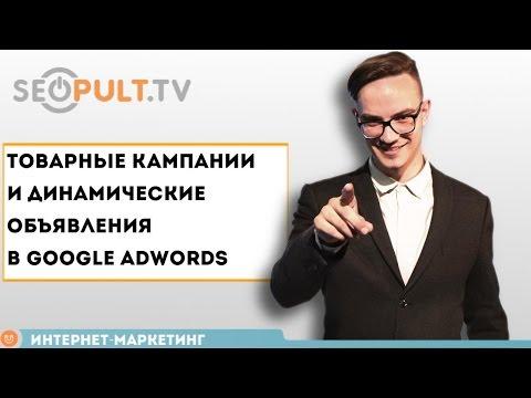 Товарные кампании и динамические объявления в Google Adwords