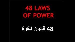 قوانين الاقوياء وكيف يراهم من حولهم اقوياء - مقدمة