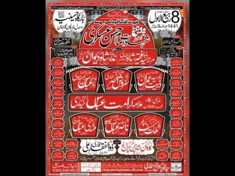 Live Majlis Aza 08 Rabi-ul-awal Sandal rajgan Gujjar khan 2019