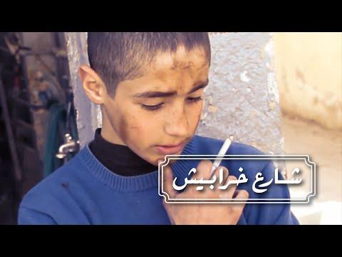 أطفال تحت الشمس (فيلم قصير عن عمالة الأطفال) #عيد_العمال