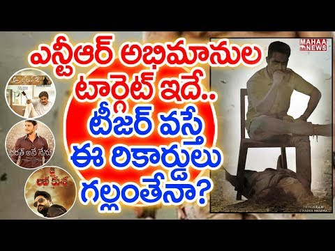 Fans Special Target For Jr NTR Aravinda Sametha Teaser | Trivikram Srinivas | Mahaa Entertainment