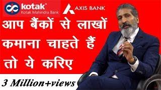 आप बैंक से लाखों कमाना चाहते हैं तो ये करिए   Do this to Earn in Lakhs from Banks   Anurag Aggarwal