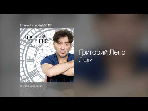 Лепс Григорий - Люди (Полный вперед!)