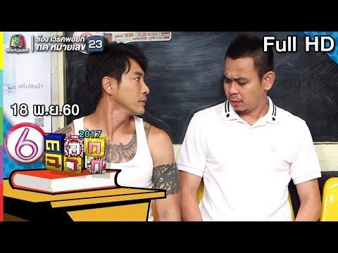 ตลก 6 ฉาก | 18 พ.ย. 60 Full HD
