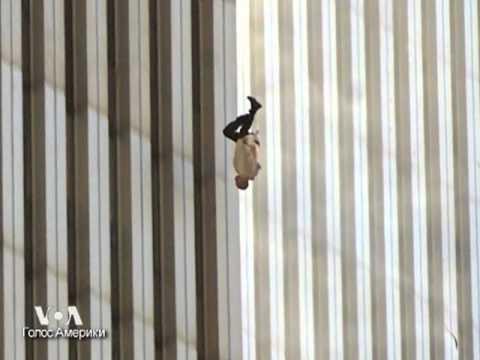Жертвы 11 сентября -- падающий человек