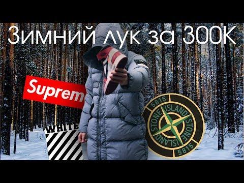 Зимний лук для хайпбиста за 300 000