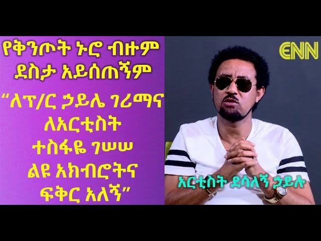 Ethiopia: Interview with Artist Desalegn Hailu - ENN
