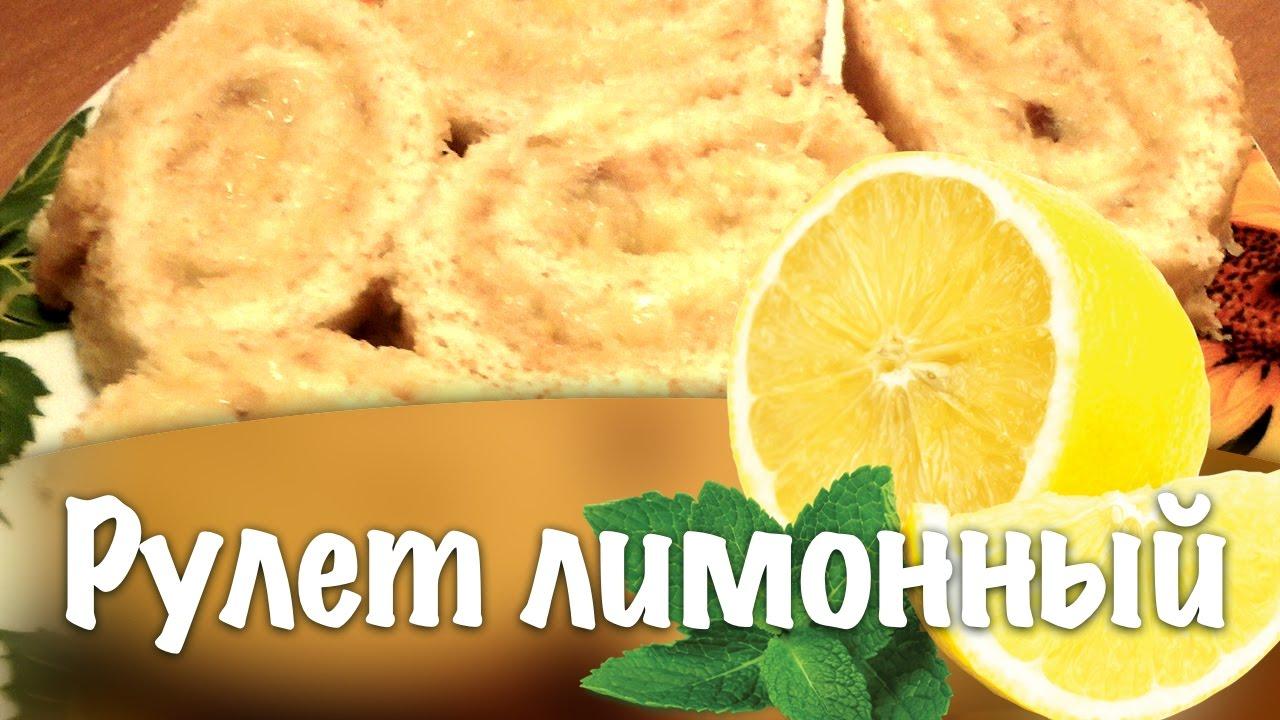 Лимонный рулет на сгущенке рецепт