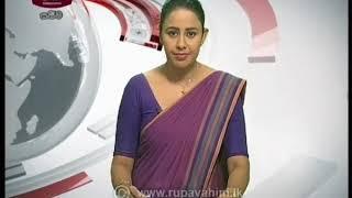 Rupavahini 12.30 news 2019-09-16