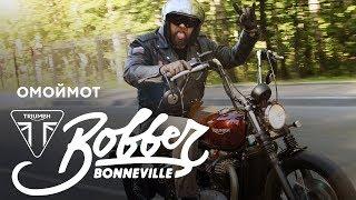 Triumph Bonneville Bobber 2017 – тест-драйв и обзор Омоймот