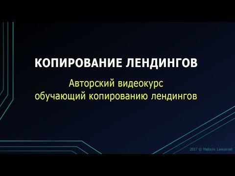 """Обзорное видео видеокурса """"Копирование лендингов"""""""