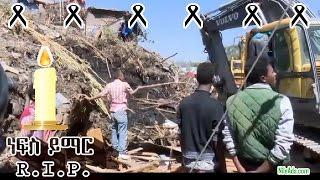 Ethiopia: ነፍስ ይማር R.I.P.