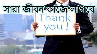 জেনে নিন ইংরেজিতে 'ধন্যবাদ' বলার ৭ টি উপায় | Learn English 'thank you' to say seven ways | bd young