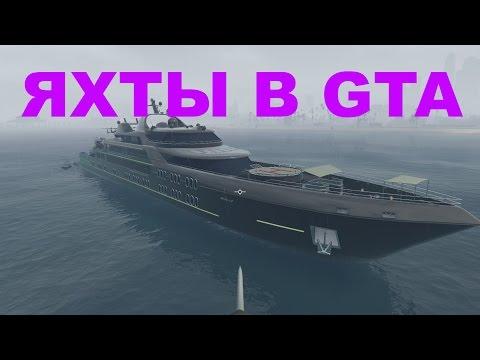 GTA Online - Яхты(полный обзор, сравнение и нужность в игре)