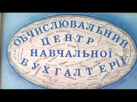 Профессия Бухгалтерский учет 2012 ДИПТ