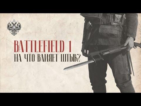 НА ЧТО ВЛИЯЕТ ШТЫК? | BATTLEFIELD 1 | Гайд