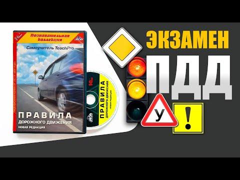 Видеокурс Автошкола - видео