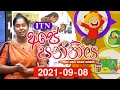 Ape Panthiya 08-09-2021