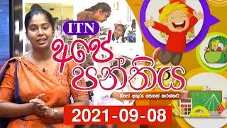 Ape Panthiya - (2021-09-08) | ITN