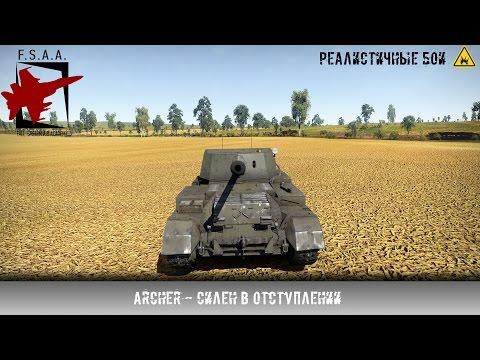 Archer - Силен в отступлении - War Thunder
