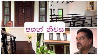 Niwasa | Neranjan Lasantha Weerasekara | 08th June 2019