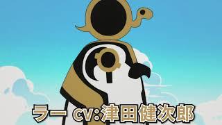 ラー・キャラクターPV