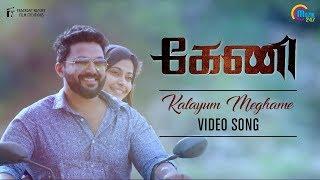 Keni Tamil Movie | Kalayum Meghame song | Parthiepan, Jaya Prada, Revathy | M Jayachandran