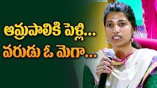 ఆమ్రపాలి కి  పెళ్లి ... వరుడు ఓ మెగా ...| Warangal Collector Amrapali To Get Married | ABN