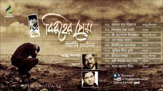 Andrew Kishore, Polash - Biroher Prem Ami Chaina