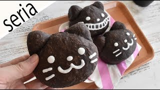 Black cat bread Recipe【100均 シリコン型】黒猫チョコパン【セリア】