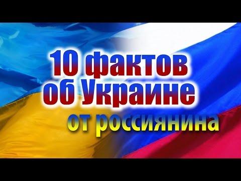 10 ФАКТОВ ОБ УКРАИНЕ ОТ РОССИЯНИНА