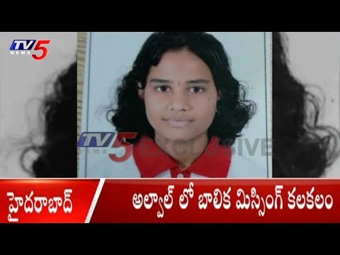 13-Year-Old Minor Girl From Alwal Goes Missing | Hyderabad | TV5 News