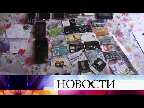 Полиция задержала злоумышленников, похитивших у пенсионеров более 100 миллионов рублей.