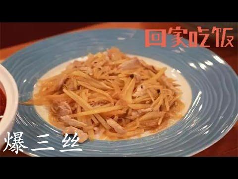 陸綜-回家吃飯-20160903 牛肉紅菜湯爆三絲紅糟燉排骨海米燒大蔥
