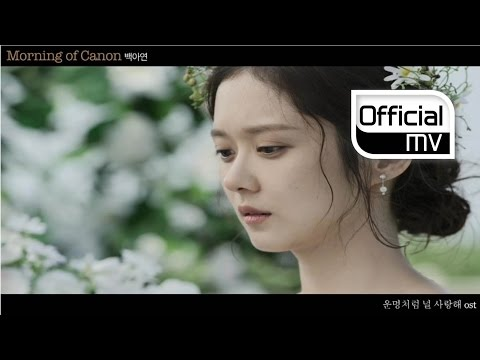[MV] A Yeon Baek(백아연) _ Morning of canon(캐논의 아침) (You are my destiny(운명처럼 널 사랑해 OST Part. 1) Music Videos
