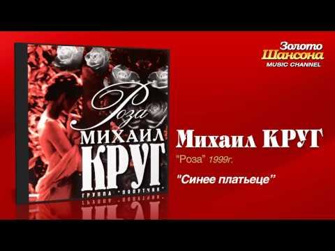 Михаил Круг - Синее платьеце (Audio)