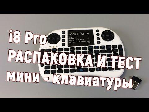 Avatto Rii i8 Pro - моя новая мини клавиатура с тачпадом. Распаковка и обзор