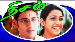 Nijam | Tamil Dubbed Movie | Mahesh Babu