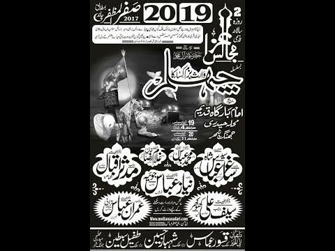 Majlis e Aza 19 Safar 1439   9 Nov 2017   Imambargah Qadeem Jhang City  