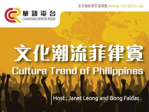 文化潮流菲律賓-Culture Trend of Philippines May 4th