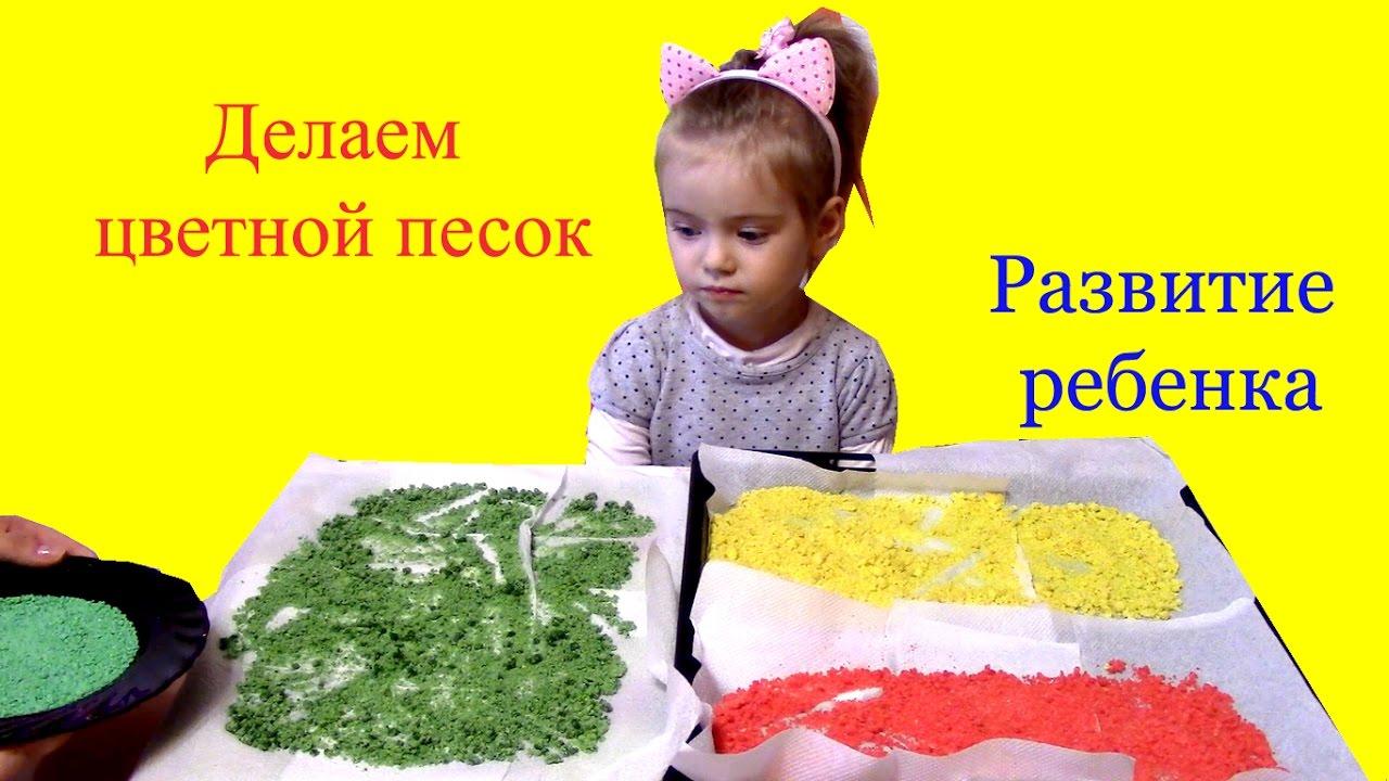 Как сделать цветной песок из манки своими руками 26
